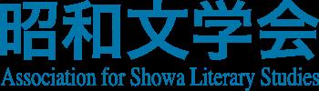 昭和文学会公式website.